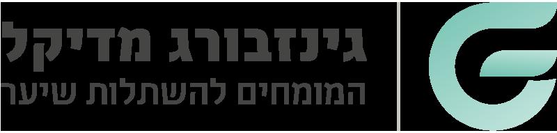 לוגו גינזבורג מדיקל
